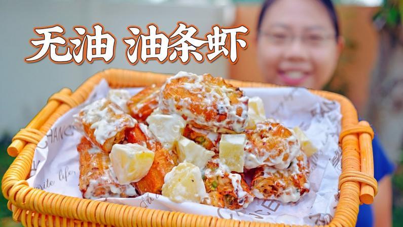 【佳萌小厨房】油条和虾 竟能做出这么好吃的网红菜!