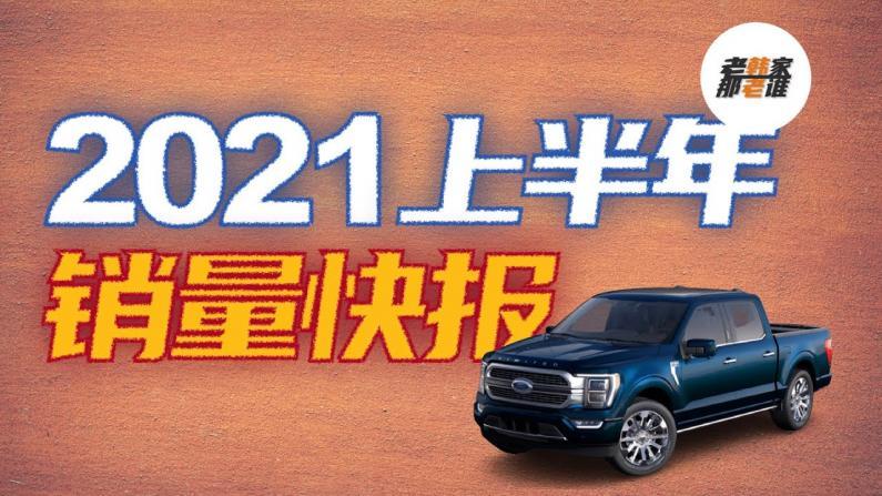 【老韩唠车】销量快报!美国汽车市场2021年上半年卖的如何?