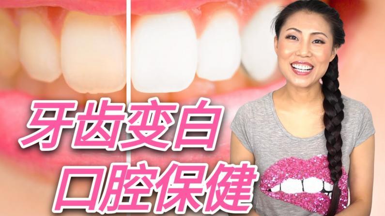 【Jenny的时尚健康生活】从黄牙龅牙到亮白牙齿 牙齿日常保养