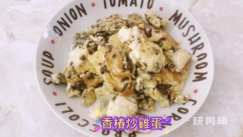 【范哥的美国生活】香椿炒鸡蛋