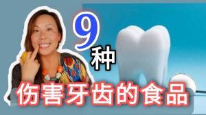 【营养师说】9种食品伤害牙齿!你有没有天天吃?