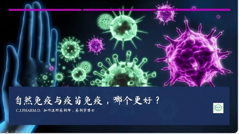 【医痴的木头屋】自然免疫和疫苗免疫,哪种更好?