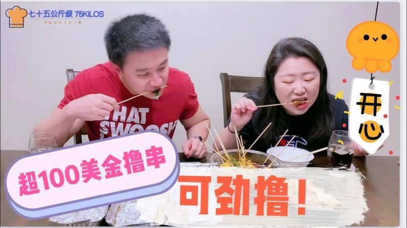 【七十五公斤级】撸串才是夏日正确的打开方式 100刀吃点啥?