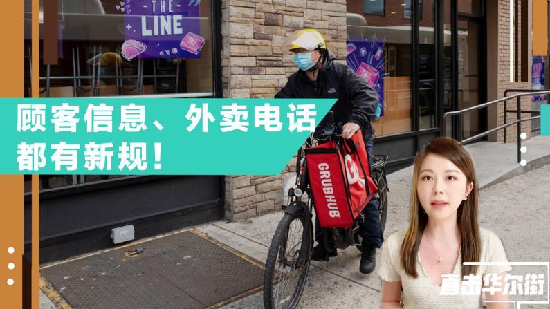 继续限制抽成比例!为保护餐馆纽约市瞄准外卖平台