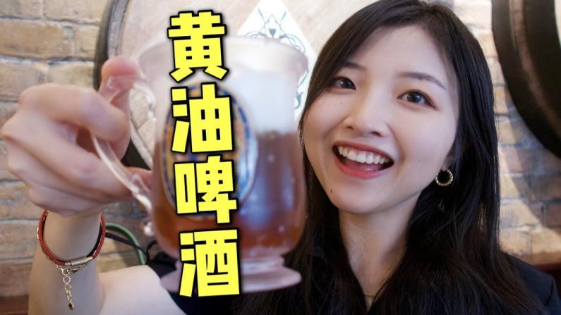 【索菲亚一斤半】全球首家哈利波特旗舰店!一起用黄油啤酒干杯吧!