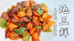 【Lychee Girl】少油版地三鲜:油少一样鲜 超下饭素菜!