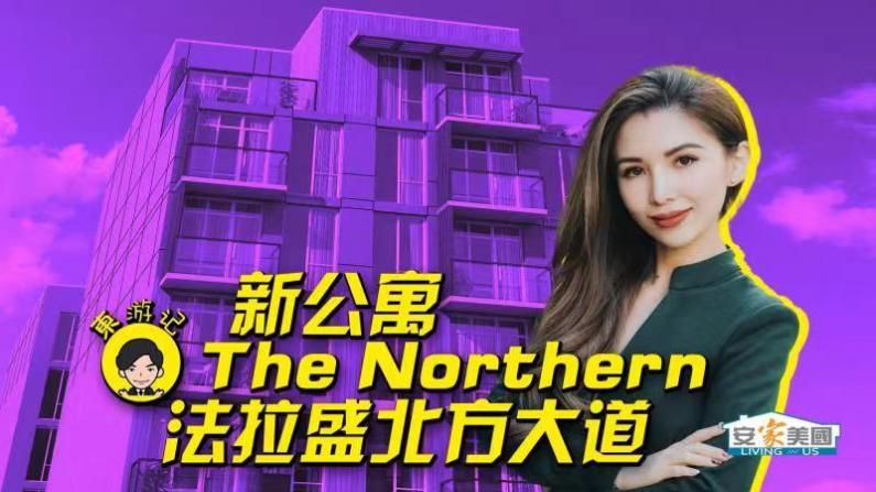 法拉盛北方大道新公寓 The Northern