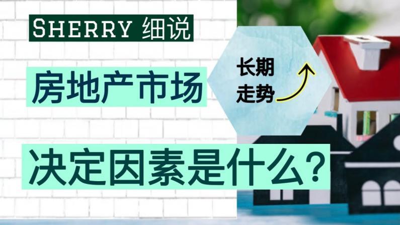 【Sherry细说投资理财】房地产长期走势由什么决定?