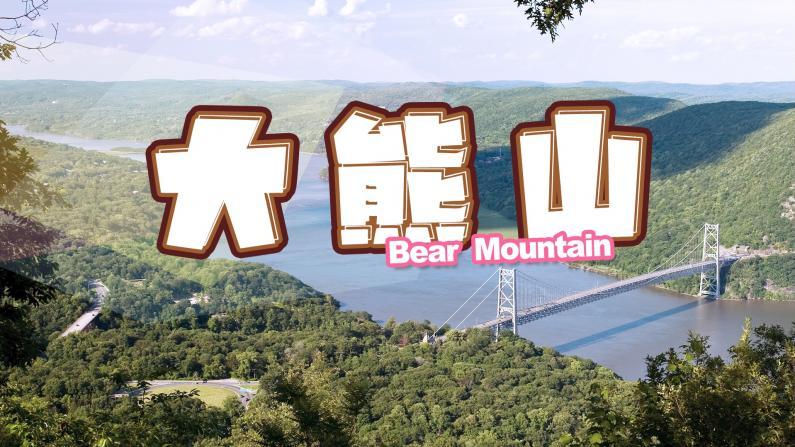 【谭天说地】纽约州立公园大熊山 周末好去处