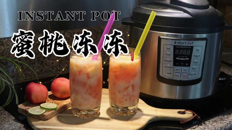 【一家四口的餐桌】天热解暑 来一杯蜜桃冰饮!
