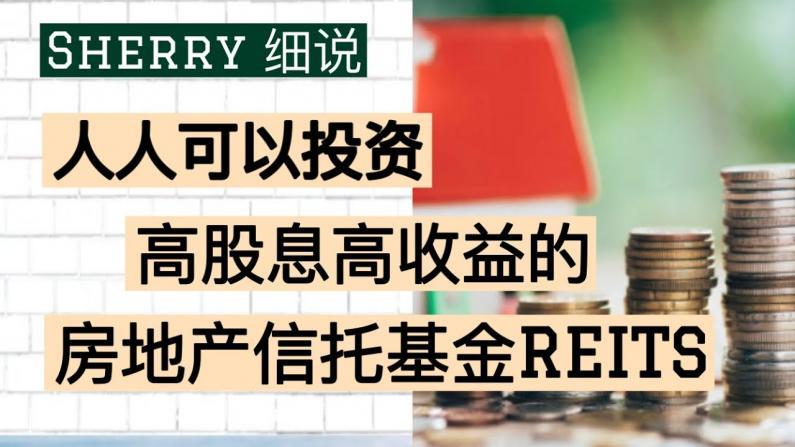【Sherry细说投资理财】房地产信托基金:高收益 高股息 低门槛