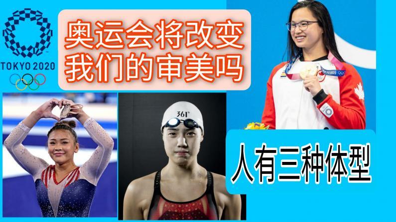 【营养师说】奥运会的运动员或许能改变单一审美 你是哪一类体型?