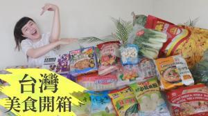 【沛莉一家】分享最爱:我们都在华人超市回购什么?