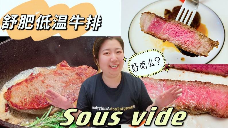 【七十五公斤级】低温水浴牛排VS普通煎牛排 哪种味道口感更正?