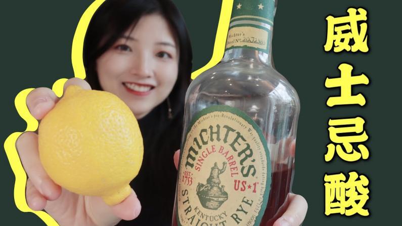 【索菲亚一斤半】家做一杯完美的威士忌酸