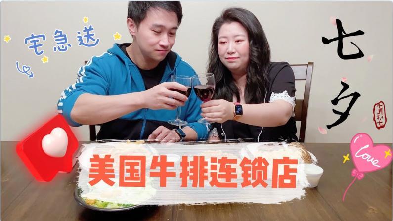 【七十五公斤级】外卖美国连锁牛排店 共度七夕情人节