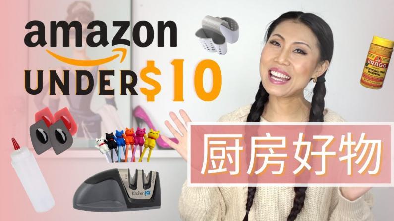 【Jenny的时尚健康生活】 $10以内厨房好物!