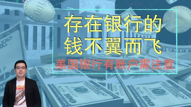 【纽约老尤】存在银行的钱不翼而飞!