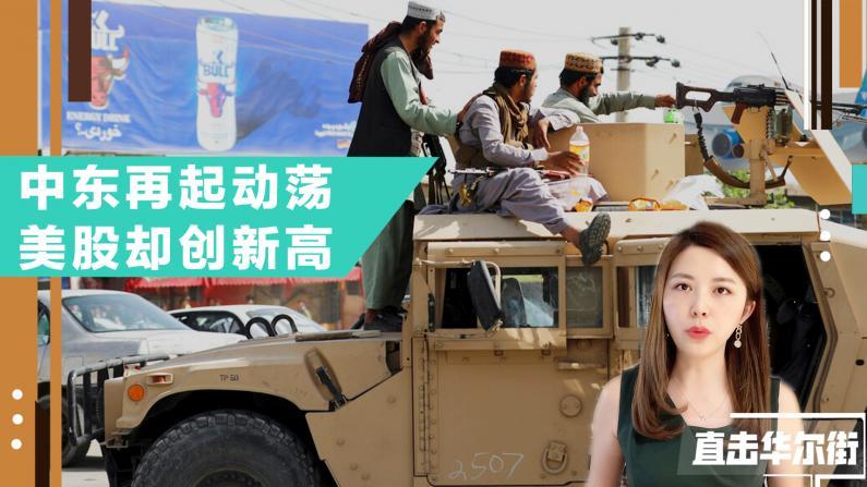 阿富汗形势对美股市场意味着什么?