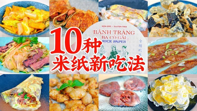 【佳萌小厨房】越南春卷皮的10个新吃法 居然能做煎饼凉皮烤冷面!