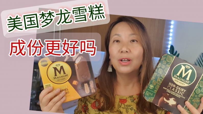 【营养师说】中国卖的梦龙雪糕没牛奶?美国卖的怎么样?哪款更健康?