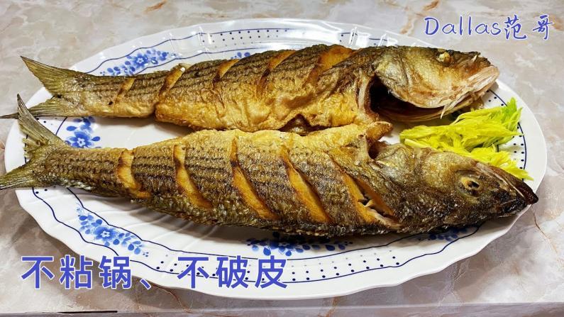 【范哥的美国生活】注意这两点,您也可以煎一条干净完整的鱼!