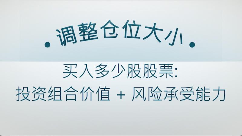 【德美利证券视频公开课】调整仓位大小