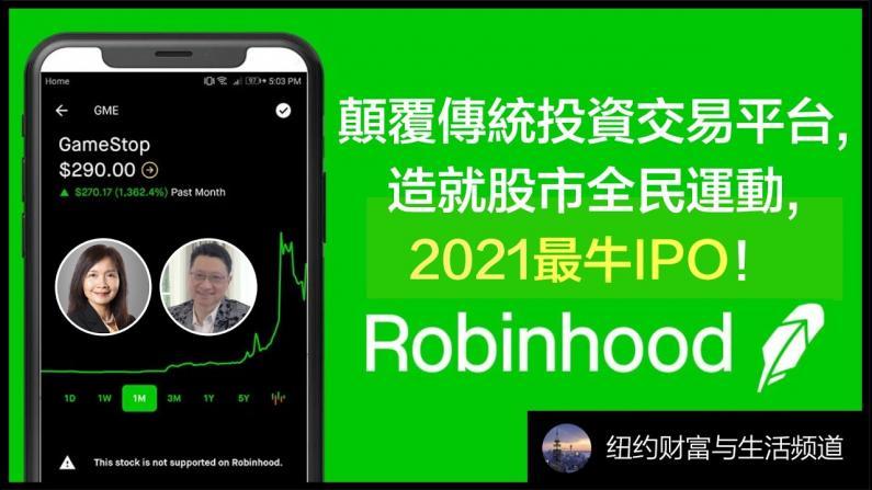 【财富与生活】颠覆传统投资交易平台, 造就股市全民运动, 2021最牛IPO!