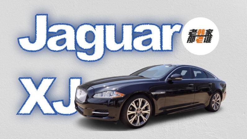 【老韩唠车】Jaguar XJ 即将踏入超豪华的捷豹