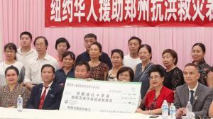 纽约华人援助郑州抗洪救灾联合会10天筹款逾18万
