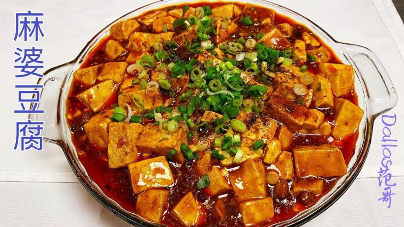 【范哥的美国生活】麻婆豆腐的家常做法,麻辣鲜香,滑嫩爽口!