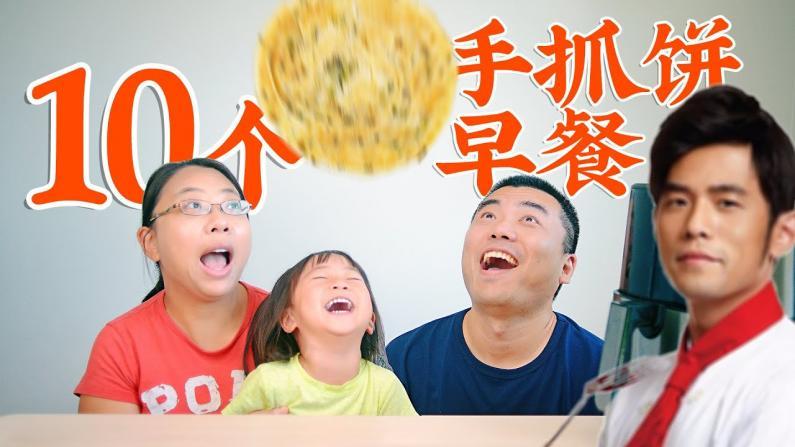 【佳萌小厨房】早餐新吃法!10个手抓饼空气炸锅早餐食谱