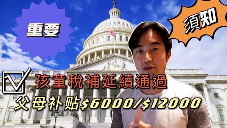 【玩物尚誌】 第四轮纾困法案进展更新 父母补助$6000/$12,000