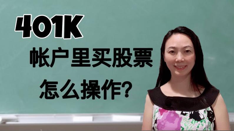 【Sherry细说投资理财】401K 帐户里也可以买股票,但并非人人可以买!