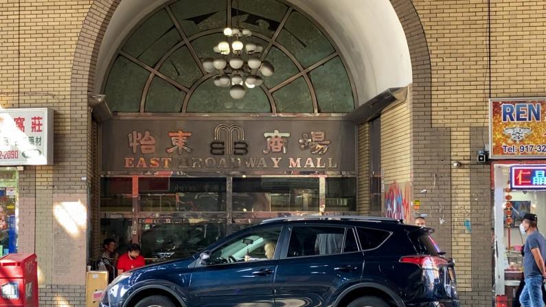 纽约市府欲收回怡东商场经营权 管理公司:不同意 应继续交涉