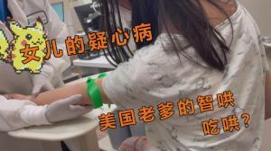 "【E家人】女儿犯了""疑心病"" 学美国老公怎么哄娃"