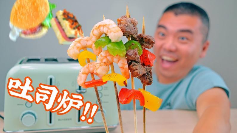 【佳萌小厨房】12个吐司炉简餐食谱 烤串汉堡三明治都能做!