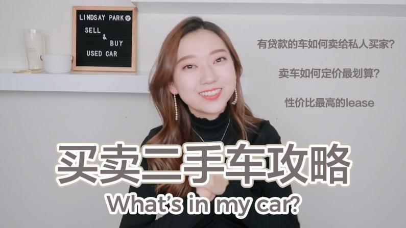 【Lindsay懂生活】美国二手车买卖攻略 免费升级成更好的车!