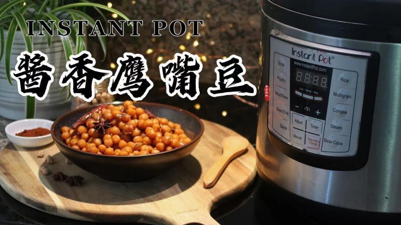 【一家四口的餐桌】既是小吃也是菜:酱香鹰嘴豆
