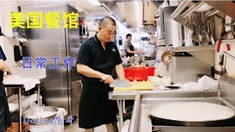 【范哥的美国生活】美国餐馆的日常工作和工艺流程