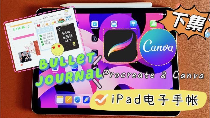 【七十五公斤级】iPad制作电子手账Part2 如何轻松画图?