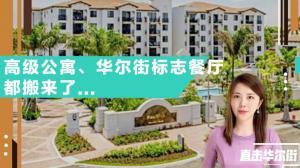 """美国南部新版""""华尔街""""?佛州西棕榈滩吸引金融白领涌入"""