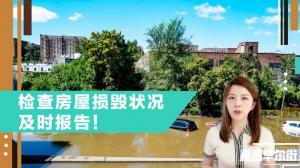 房子被淹后 业主有哪些注意事项?