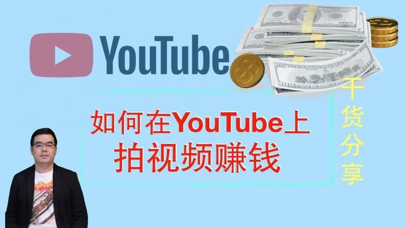 【纽约老尤】如何在YouTube上拍视频赚钱