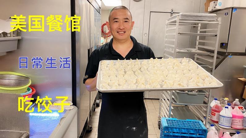 【范哥的美国生活】美国餐馆的日常生活,吃饺子就像过大年一样热闹!