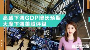 年底变数增加 华尔街下调美国GDP和股市预期