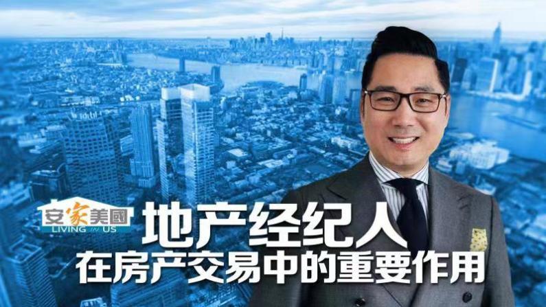 地产经纪人在房产交易中的重要作用