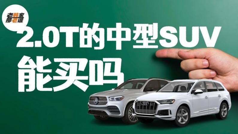 【老韩唠车】2.0T的豪华中型SUV值得买吗