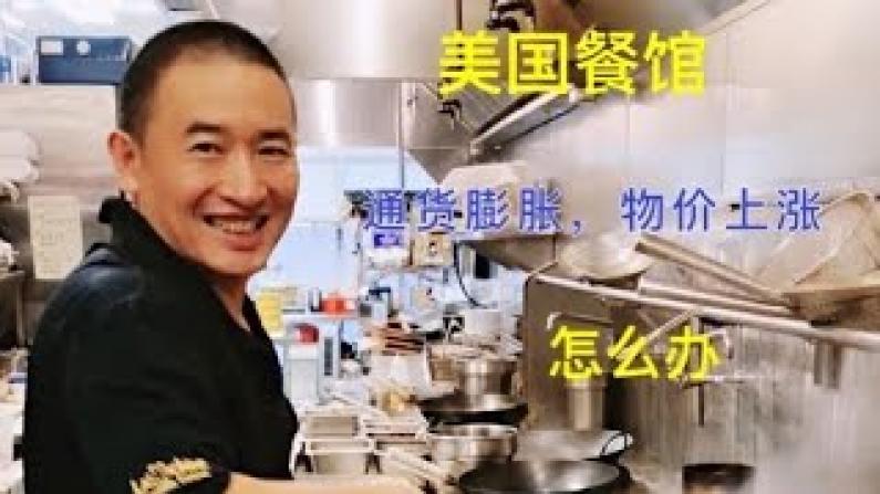 【范哥的美国生活】美国餐馆通货膨胀,物价上涨,我们该怎么办?