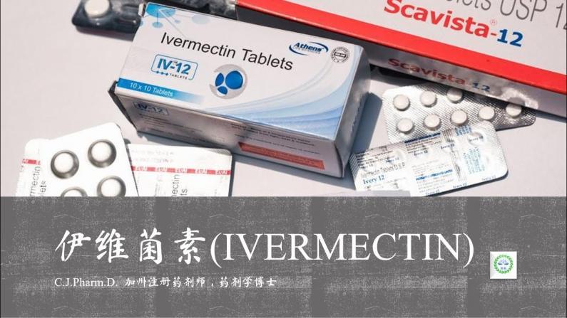【医痴的木头屋】伊维菌素 (Ivermectin)到底可以治疗新冠吗?